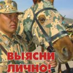 Advertising poster of Kazakhstan army