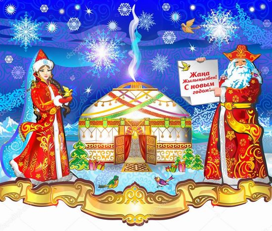 Happy New Year 2018, Kazakhstan