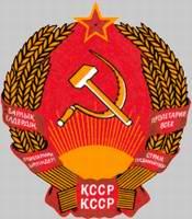 Kazakhstan history - Kazakh Autonomous SSR coat of arms