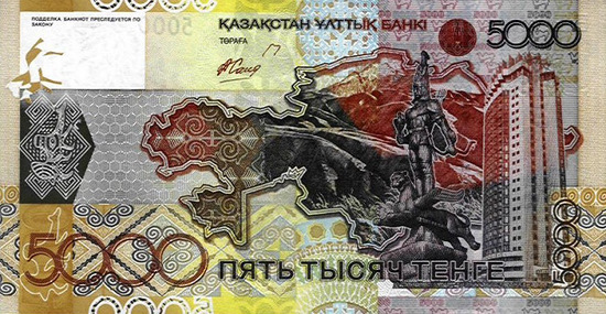 Kazakhstan currency information, pictures